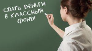 учитель просит сдать деньги