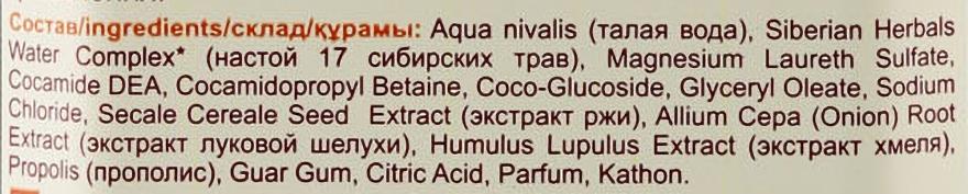 состав шампуня рецепты бабушки агафьи
