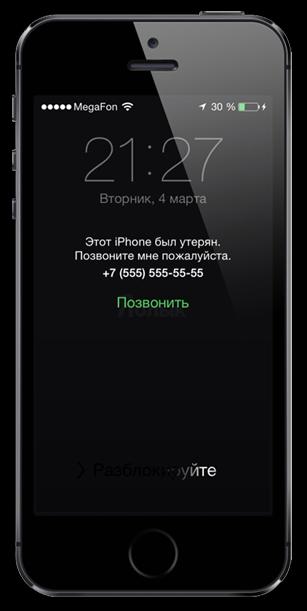 """функция «Найди iPhone""""."""