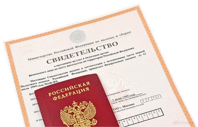 паспорт ИНН