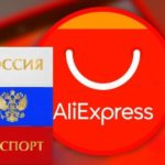 Алиэкспресс и паспорт