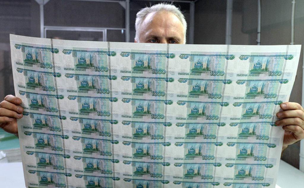 Газета в виде рублей