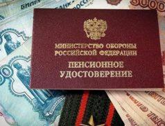 Военное пенсионное удостоверение