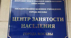 центр занятости г москва