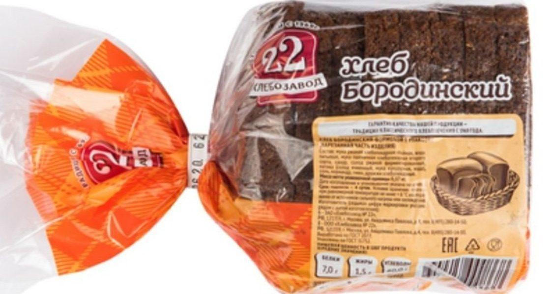 бородинский хлеб Хлебозавод № 22