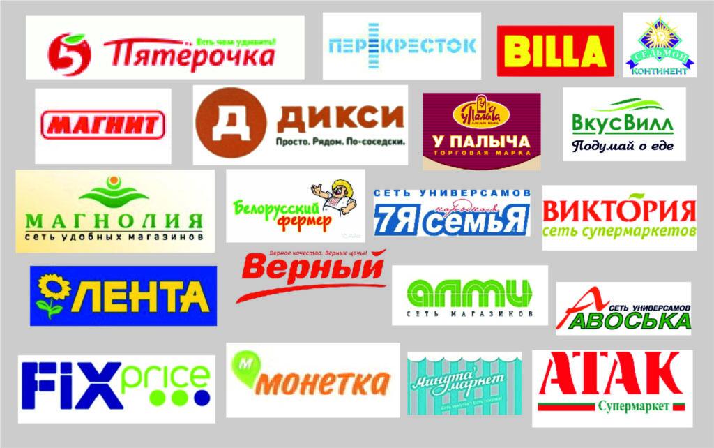 супермаркеты России