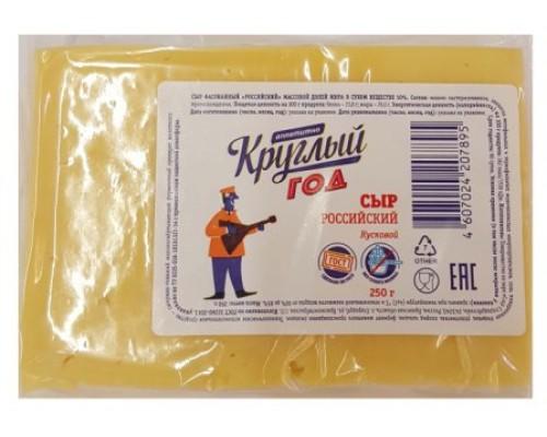 российский сыр Аппетитно круглый год