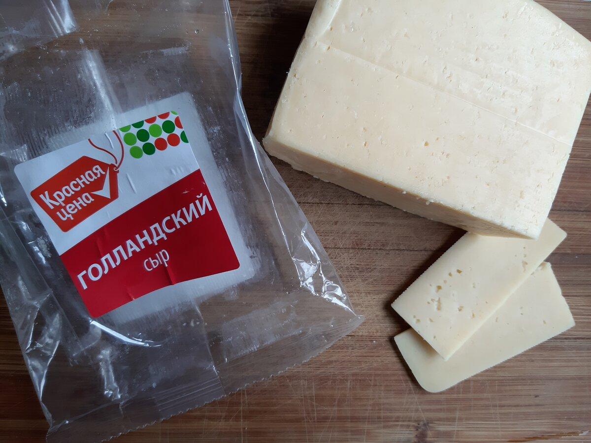 сыр голландский красная цена