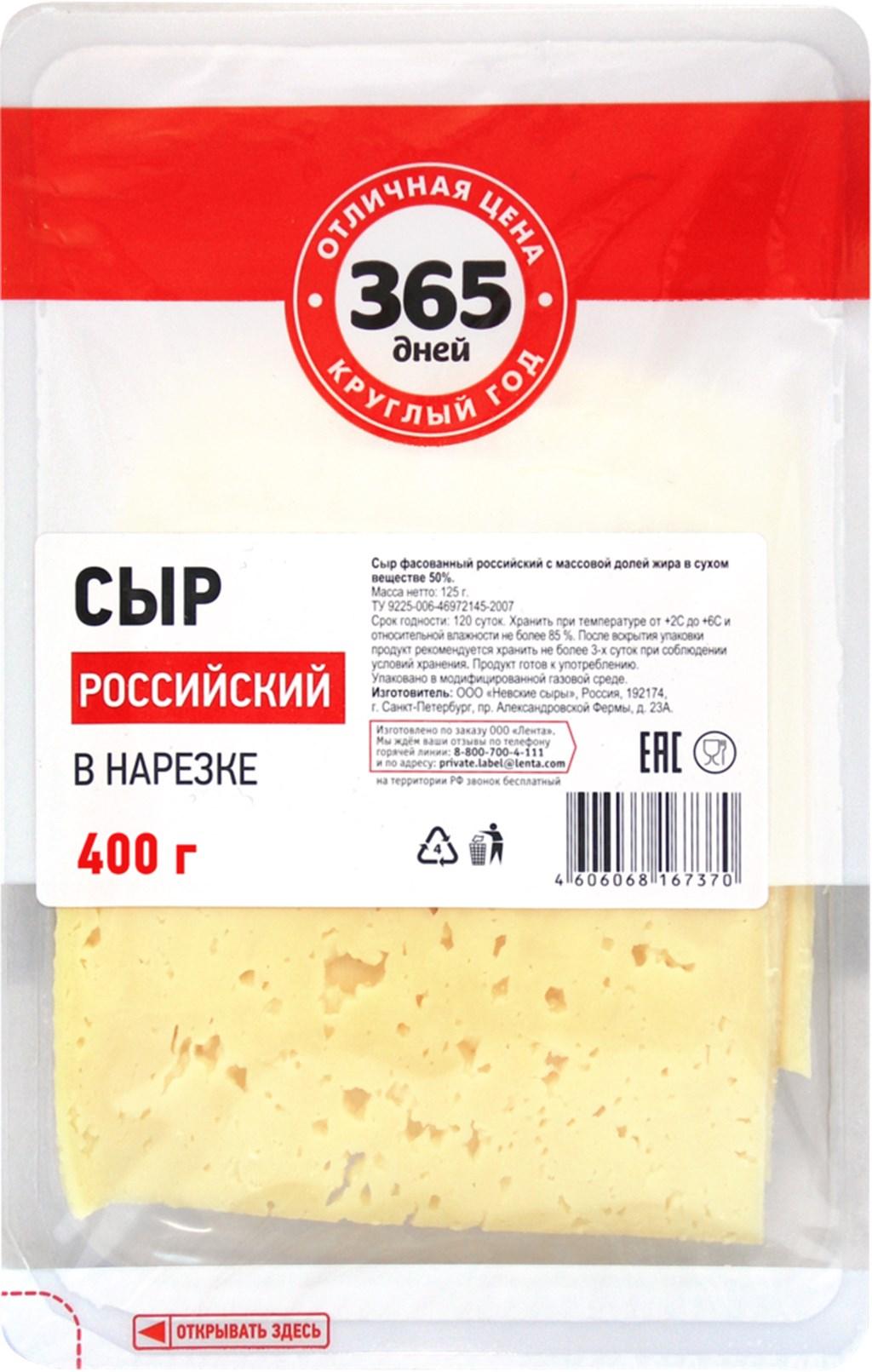 """сыр """"365 дней"""" из """"Ленты"""", Российский"""