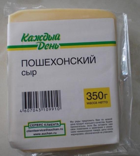 сыр Пошехонский каждый день