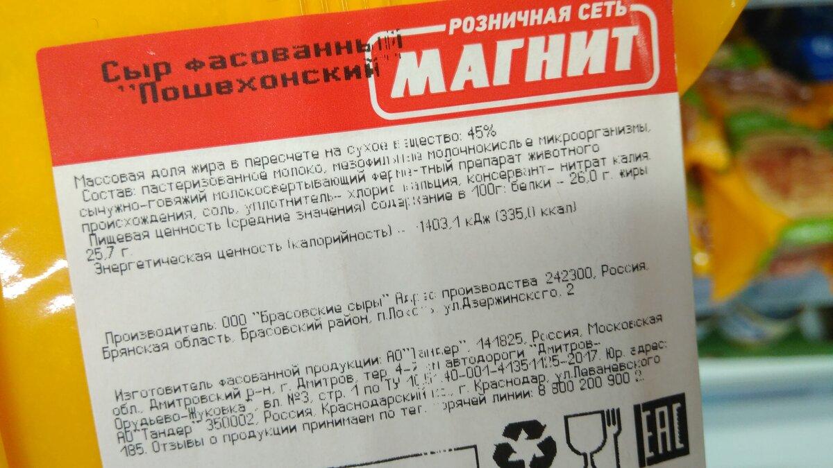 сыр Магнит Пошехонский