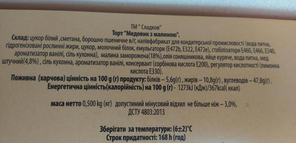 торт медовик Сладков