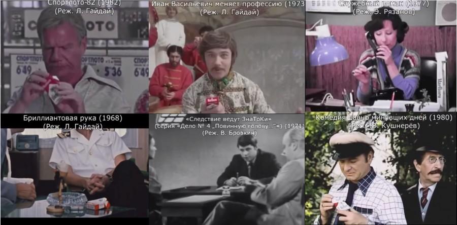 сигареты Marlboro в советском кино