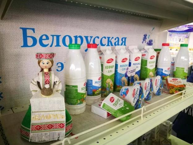 Белорусская молочка