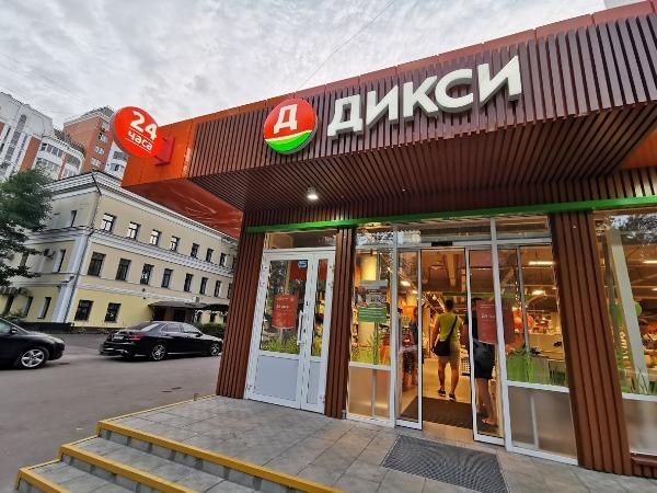 супермаркет Дикси