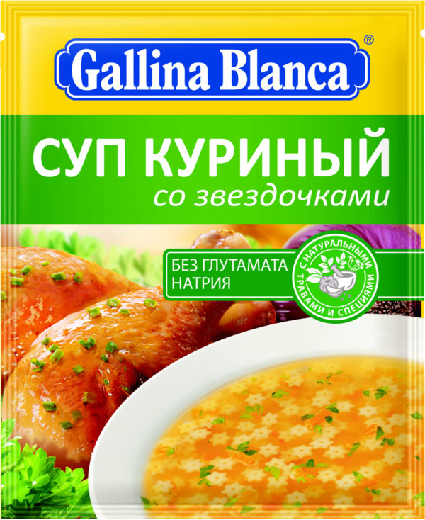 Суп куриный Gallina Blanca