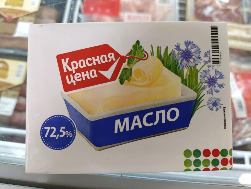 сливочное масло Красная цена