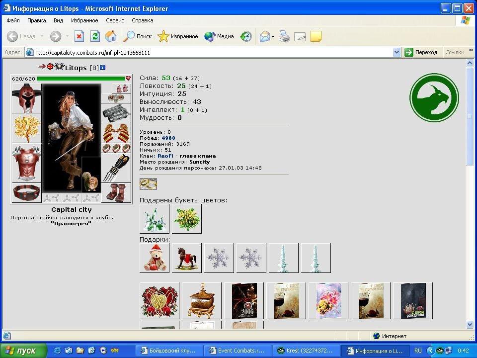 онлайн-игра «Бойцовский клуб».