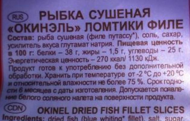 Баренцев Окинэль ломтики филе состав
