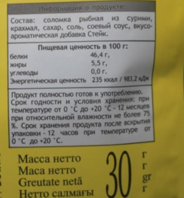 Флотская соломка со вкусом стейка состав
