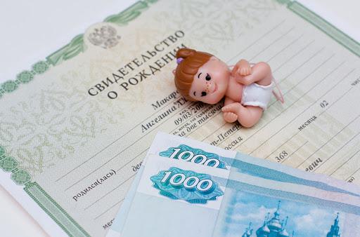 свидетельство о рождении, кукла. деньги