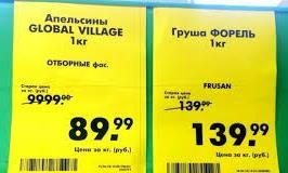 Обман с ценами