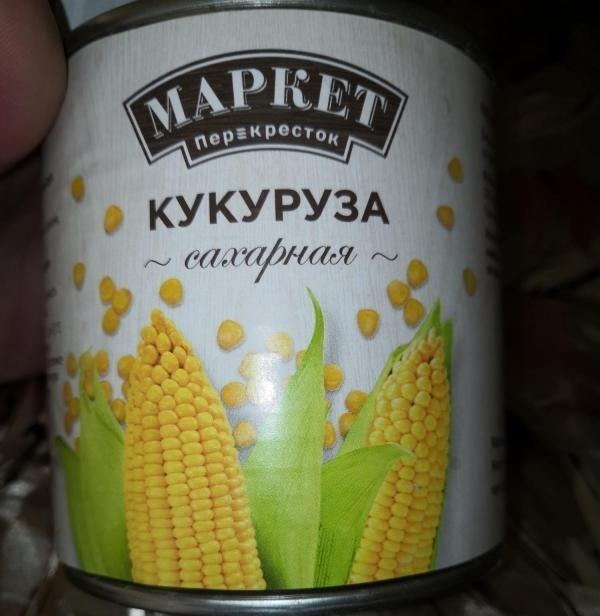 кукуруза Перекресток