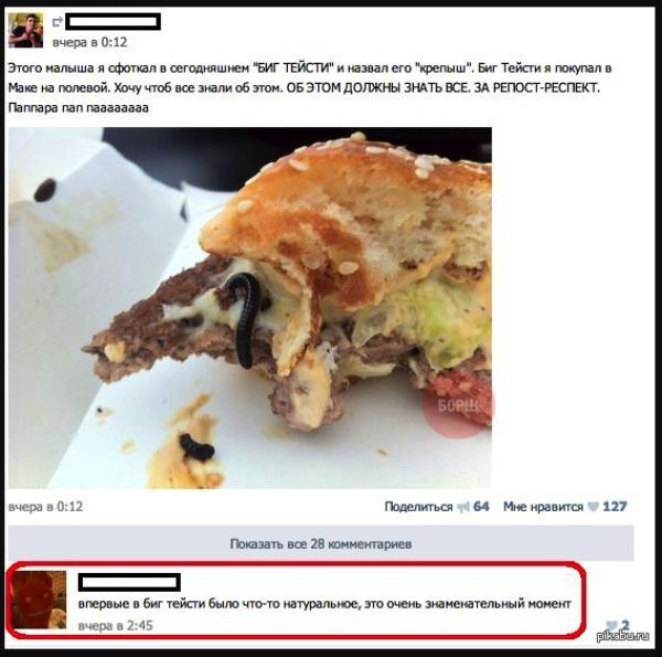 червяк в бургере МакДоналдс