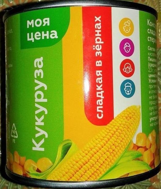 кукуруза Моя цена