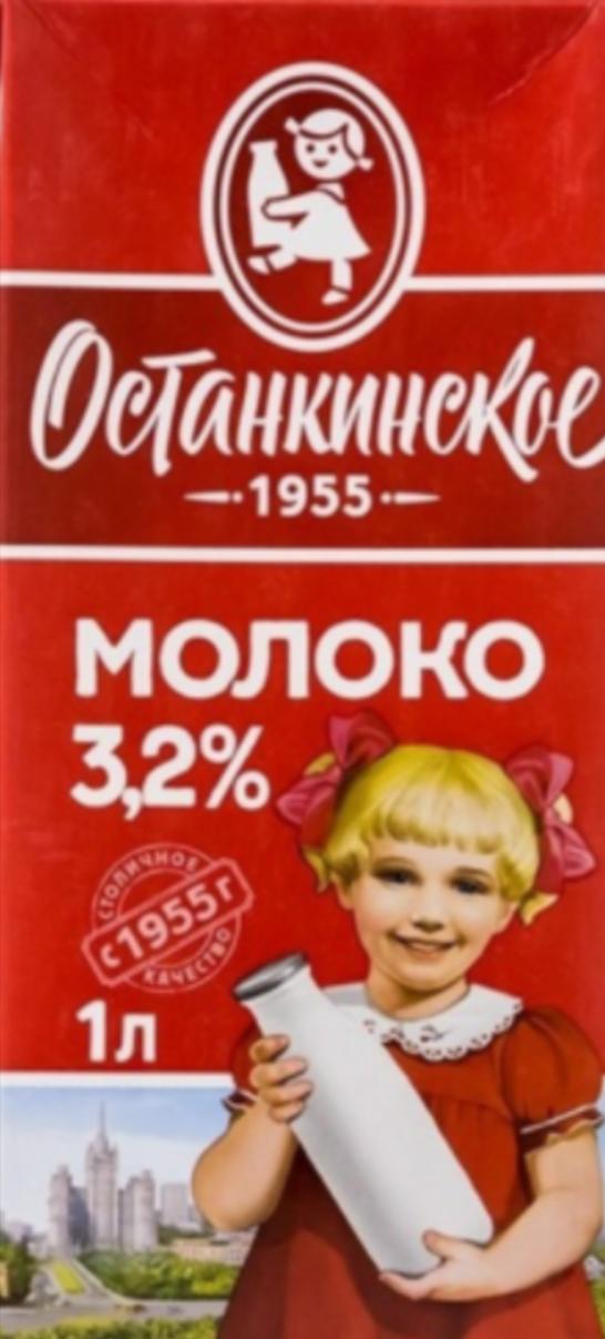 молоко Останкинское
