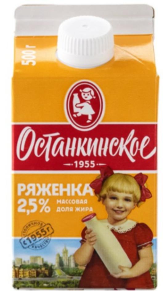 ряженка Останкинское