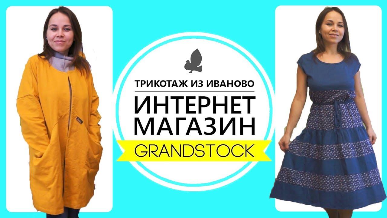 Grandstock