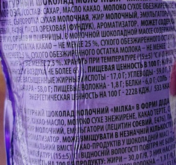 """состав шоколадный дед мороз """"Милка"""""""