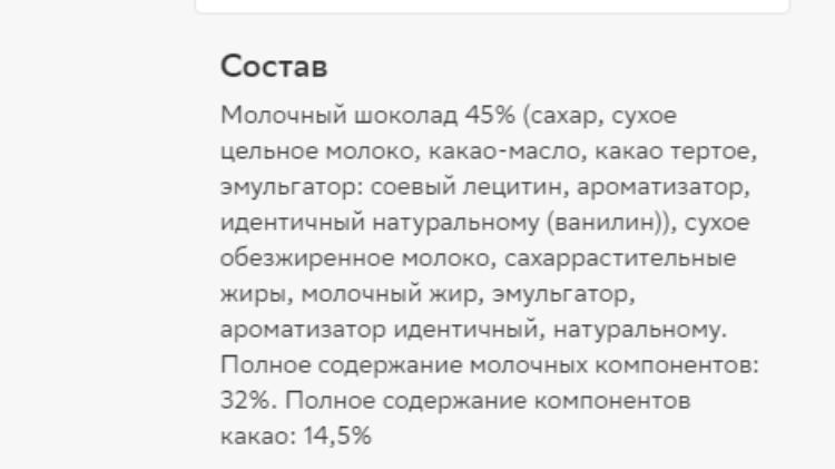 "состав шоколадный дед мороз""Киндер"""
