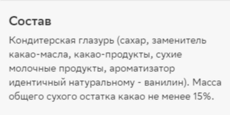 """состав шоколадный дед мороз """"Конфитрейд"""""""
