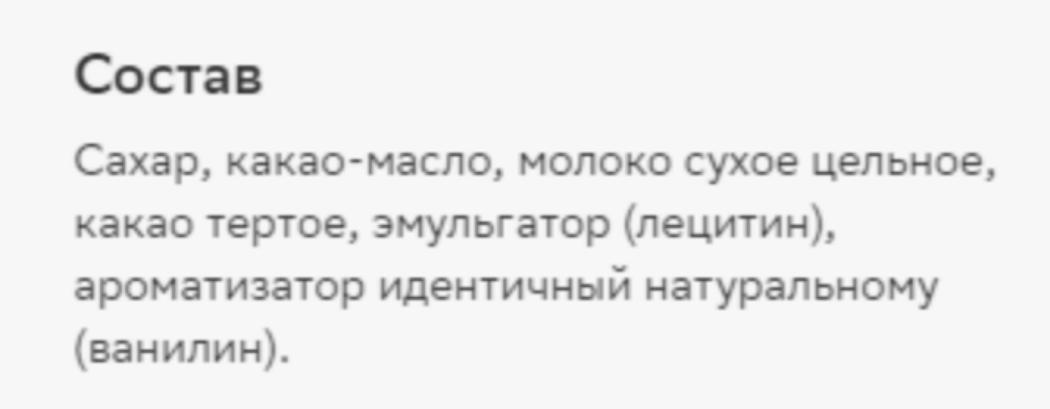 """состав шоколадный дед мороз """"Победа"""""""