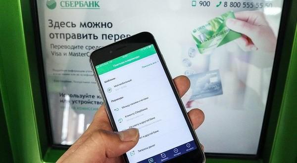 мобильный банкинг сбербанк