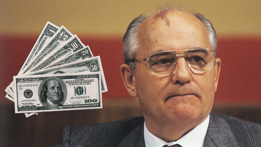 Горбачев и доллары
