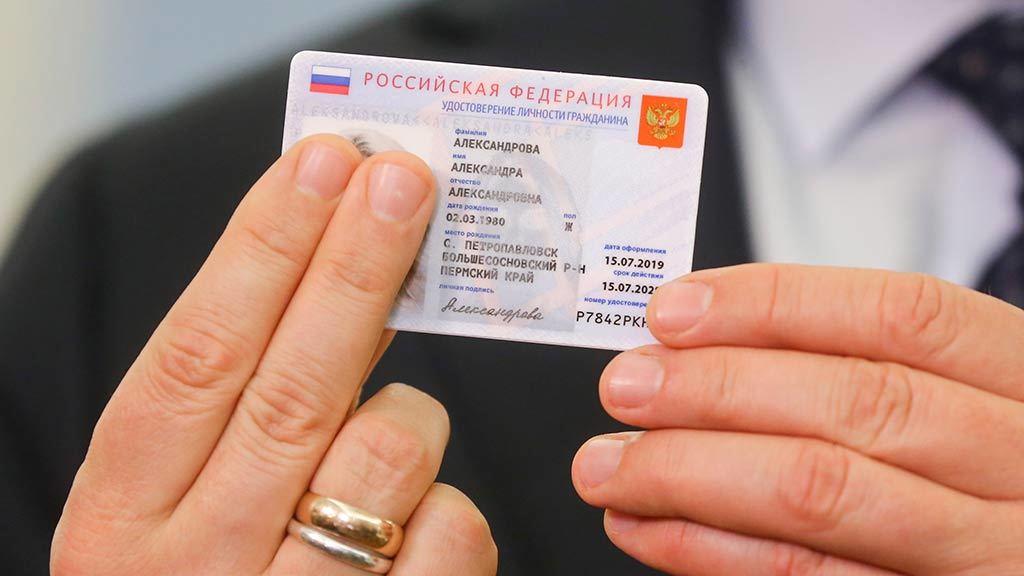 электронный паспорт РФ