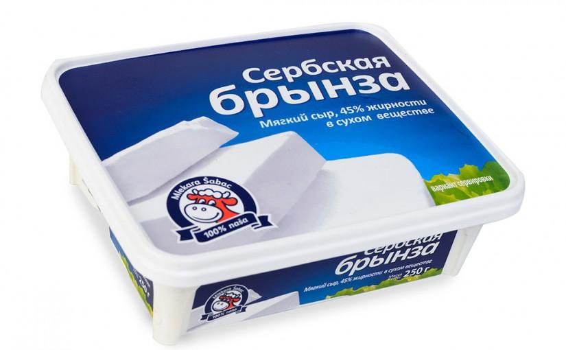 брынза Сербская