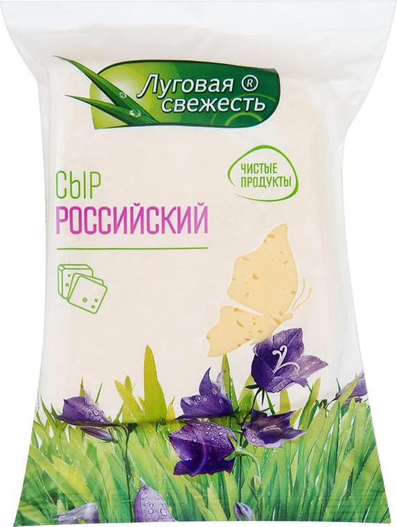 сыр российский ТМ «Луговая свежесть»