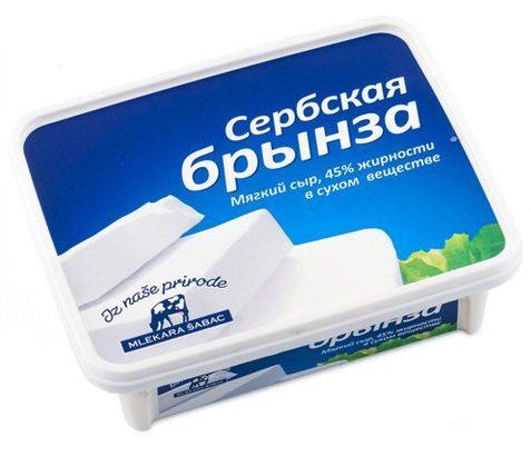 «Сербская брынза»