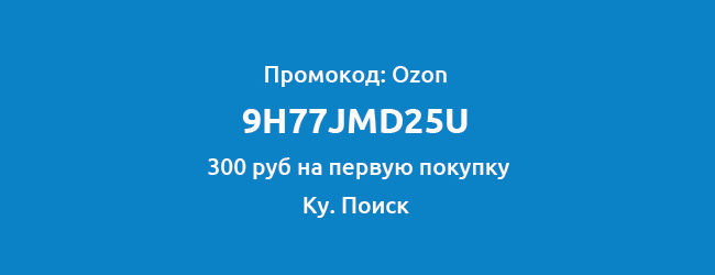 промокод на Ozon