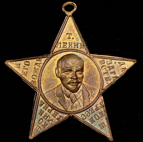 советский значок знак «Делегату III конгресса Коминтерна от Красной Пресни