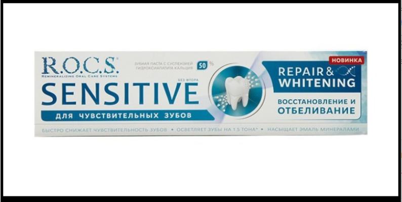 зубная паста R.O.C.S. Sensitive отбеливающая