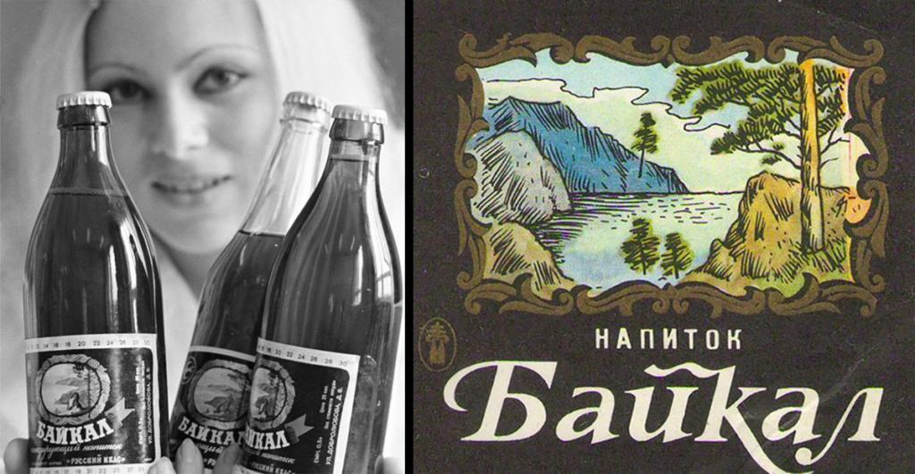 """Этикетка """"Байкал"""" м блондинка на фоне бутылок с советской газировкой"""