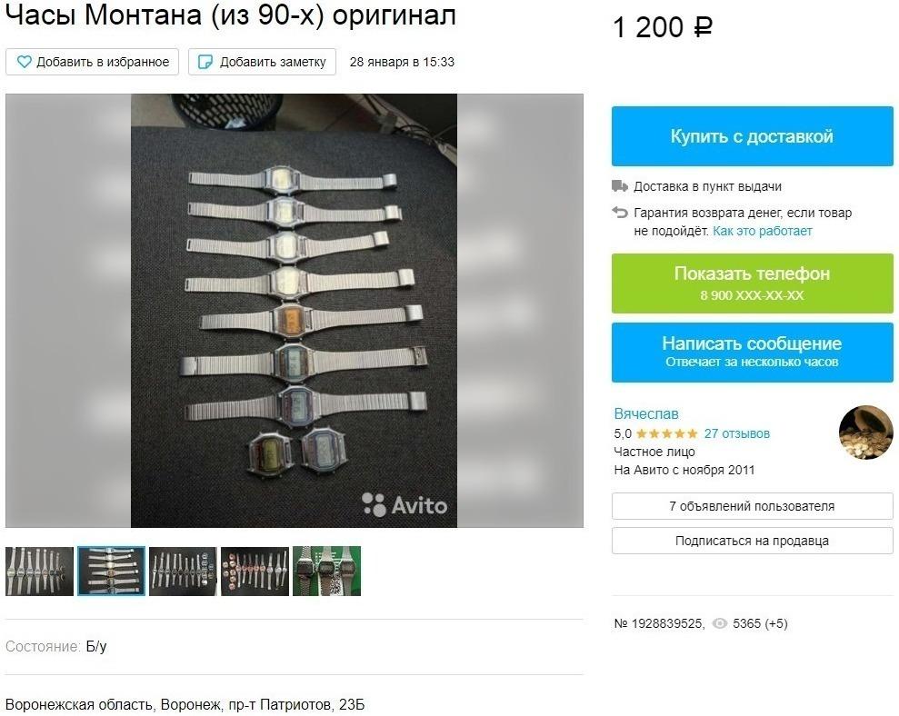 Объявление о продаже часов