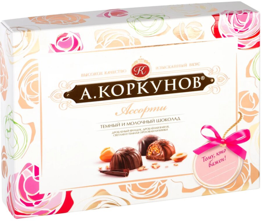конфеты А. Коркунов