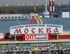 Рынок Москва