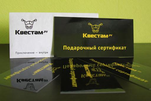 сертификат на прохождение квеста